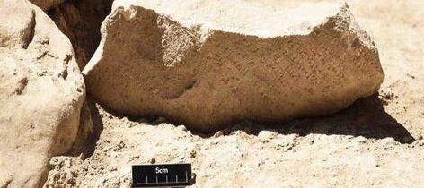 Kral Sargon'a ait yazıt